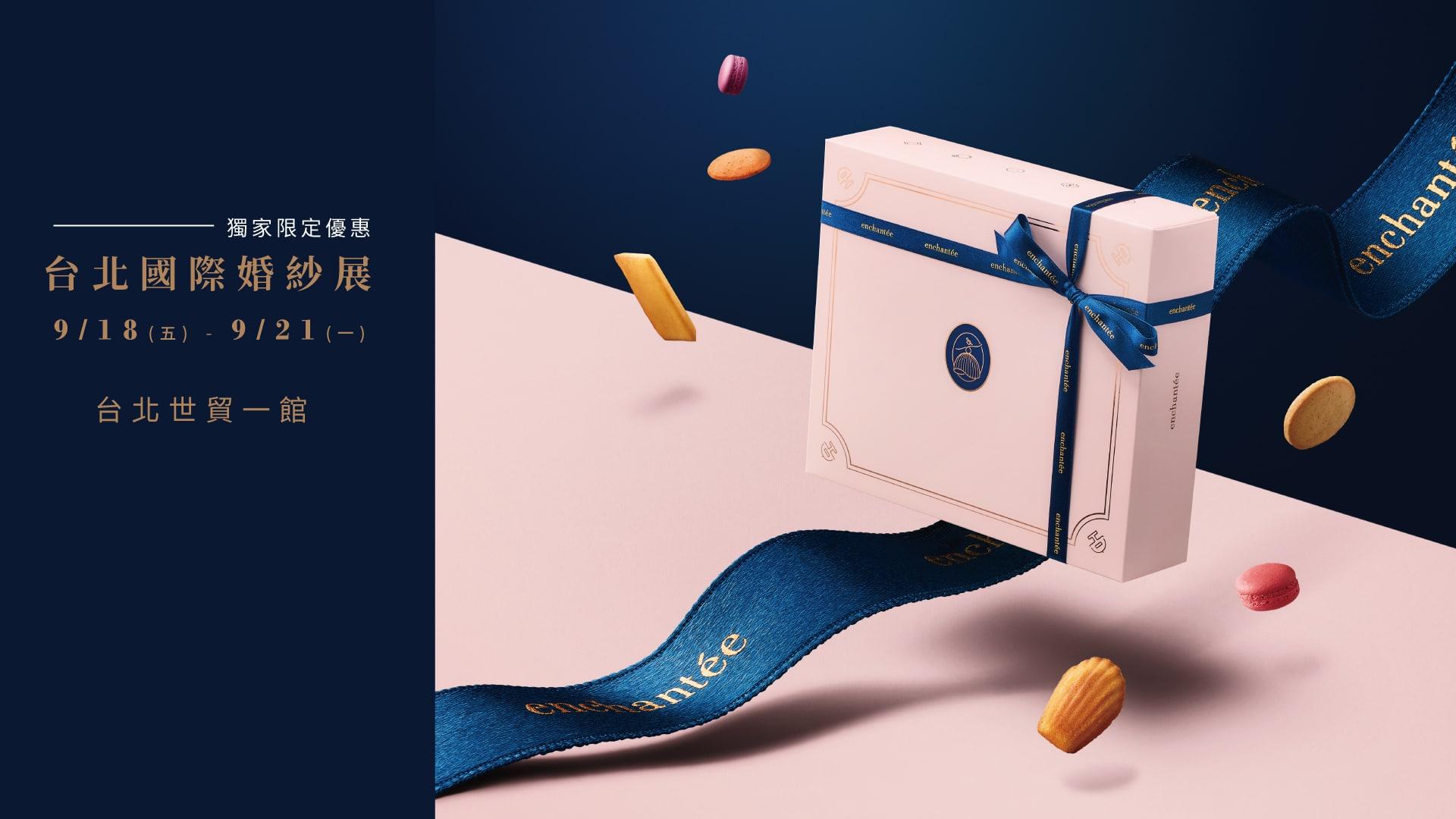 台北國際婚紗展 - 樂朗奇喜餅【座位預約登記表】 9/18(五)~9/21(一) 1