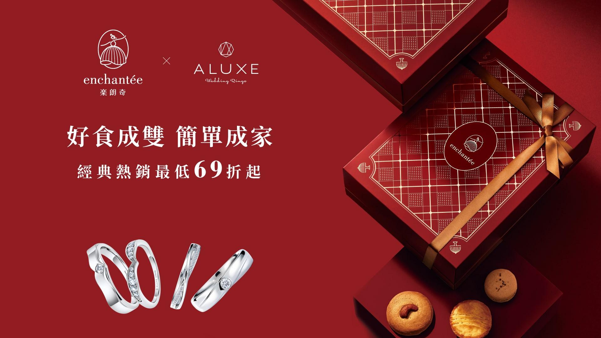 """""""好食成雙"""" 簡單成家 樂朗奇 X ALUXE 1"""